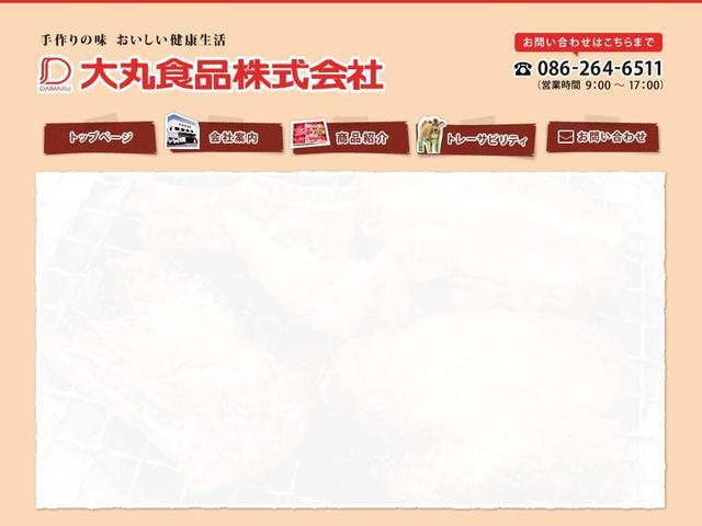大丸食品株式会社