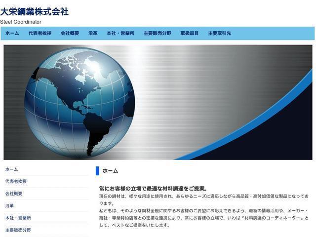 大栄鋼業株式会社