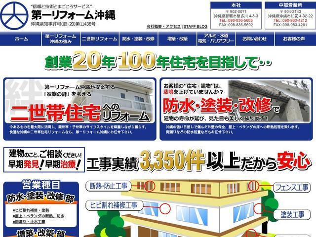 第一リフォーム沖縄