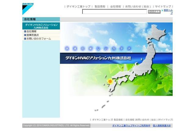 ダイキンHVACソリューション九州株式会社