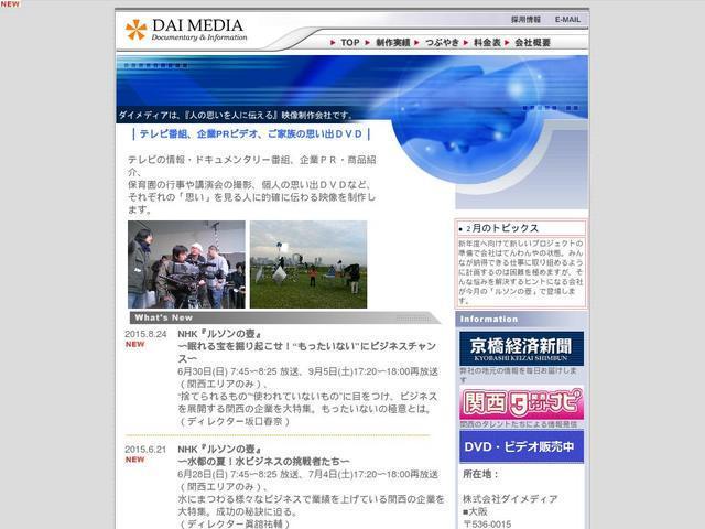 株式会社ダイメディア