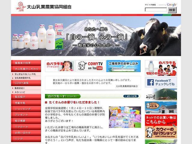大山乳業農業協同組合
