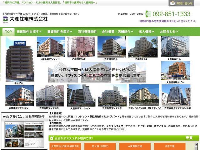 大産住宅株式会社