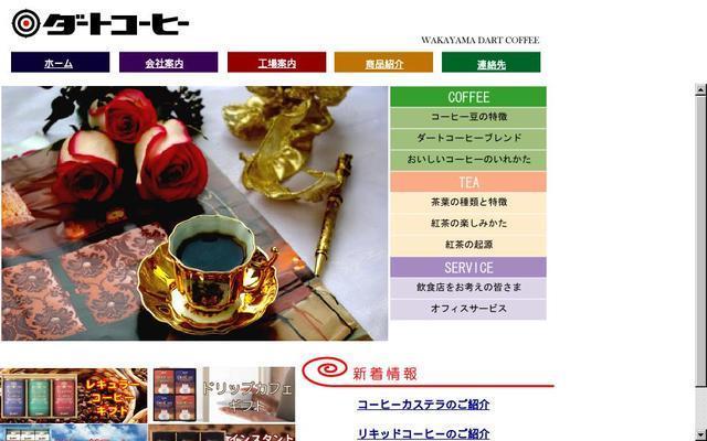 ダートコーヒー株式会社