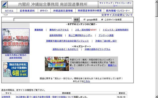 内閣府沖縄総合事務局南部国道事務所