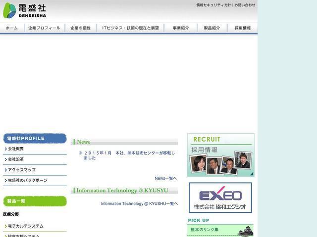 株式会社電盛社