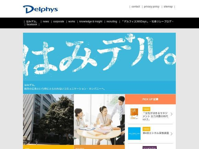 株式会社デルフィス
