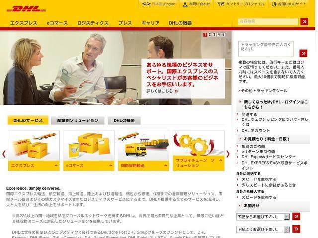 DHLグローバルフォワーディングジャパン株式会社
