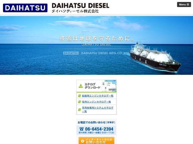 ダイハツディーゼル株式会社