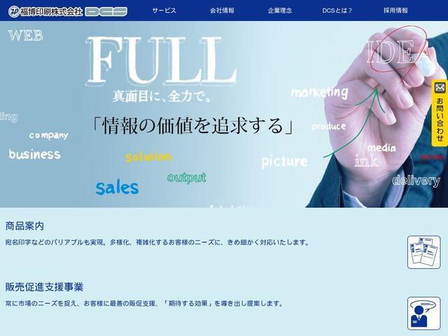 福博印刷株式会社