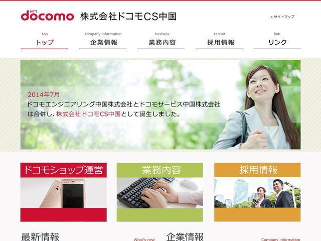 株式会社ドコモCS中国