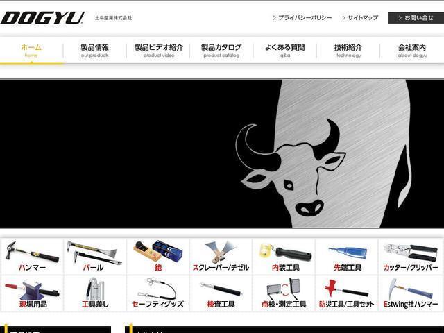 土牛産業株式会社