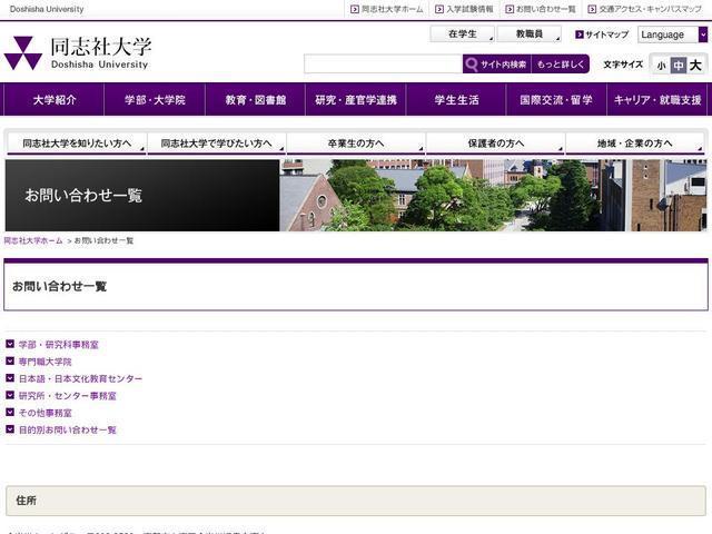 同志社大学図書館