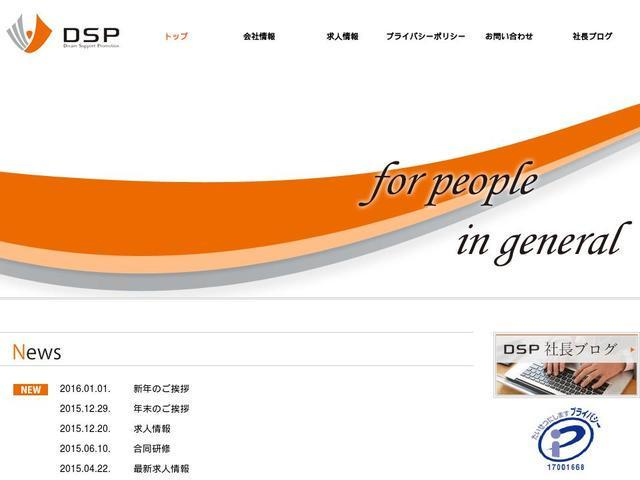 DSP株式会社
