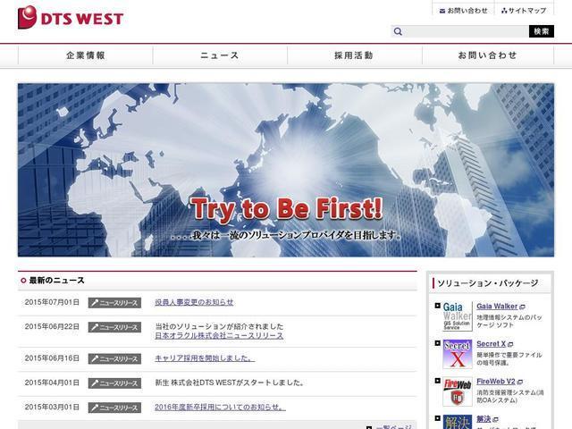 株式会社DTS WEST