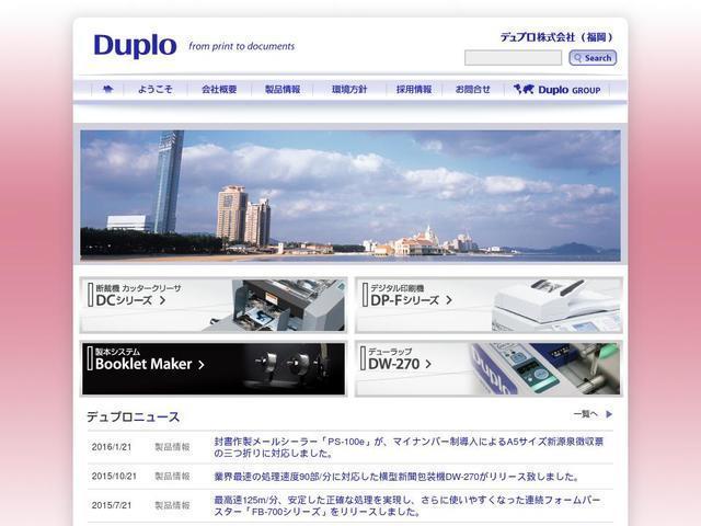 デュプロ株式会社