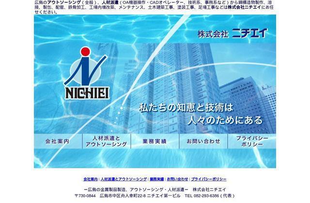 株式会社ニチエイ