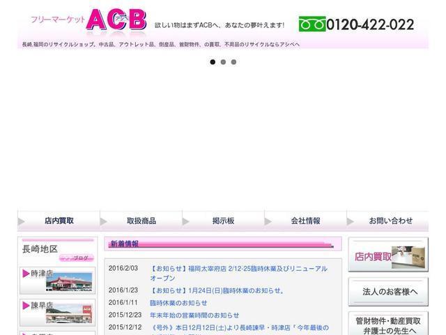 株式会社ACB