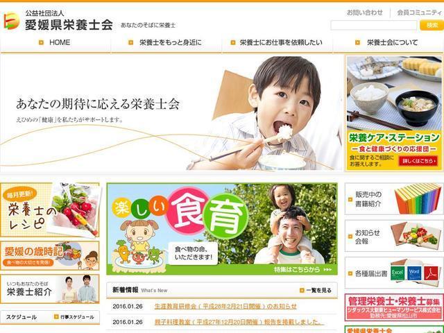 公益社団法人愛媛県栄養士会