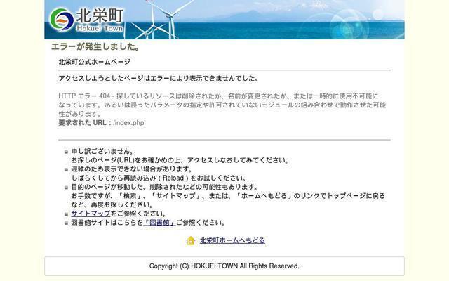 鳥取県北栄町役場