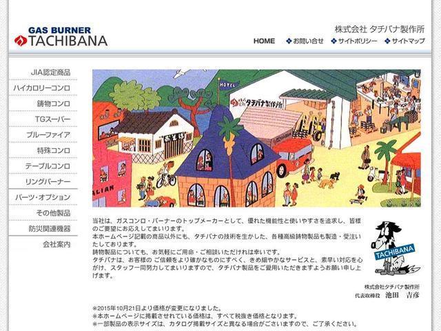 株式会社タチバナ製作所