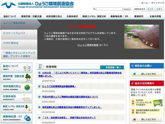 公益財団法人ひょうご環境創造協会