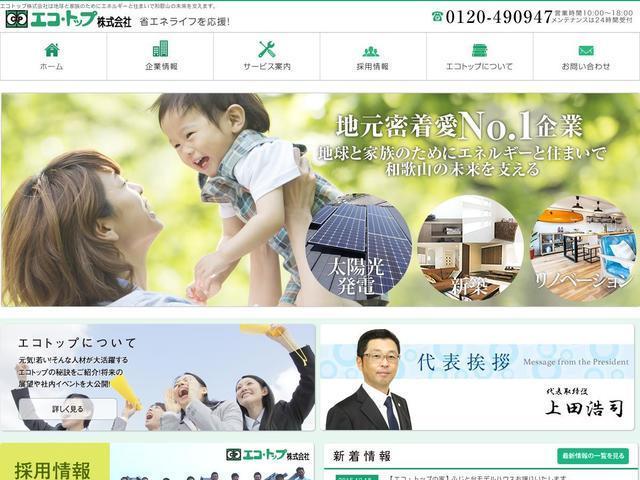 エコ・トップ株式会社