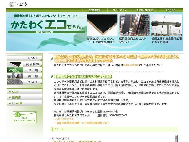 株式会社トヨタ