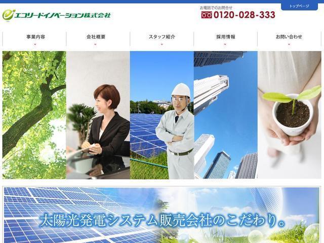 エコリードイノベーション株式会社