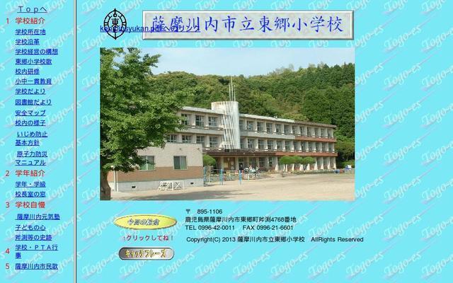 薩摩川内市立東郷小学校