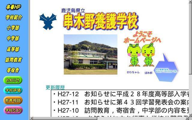 鹿児島県立串木野養護学校