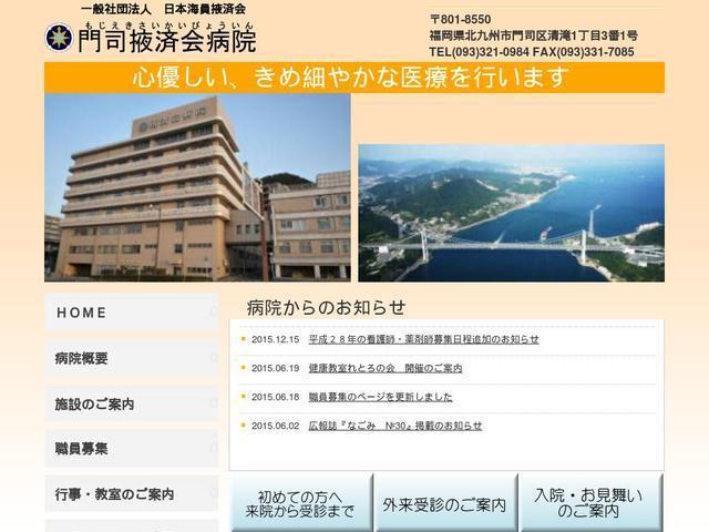 日本海員掖済会門司病院