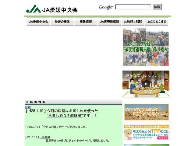 愛媛県農業協同組合中央会