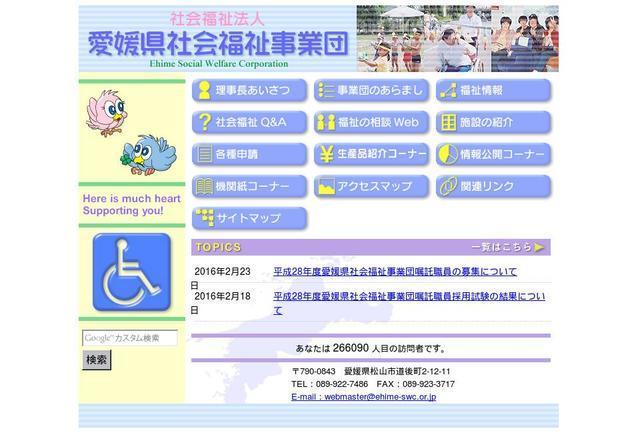 社会福祉法人愛媛県社会福祉事業団