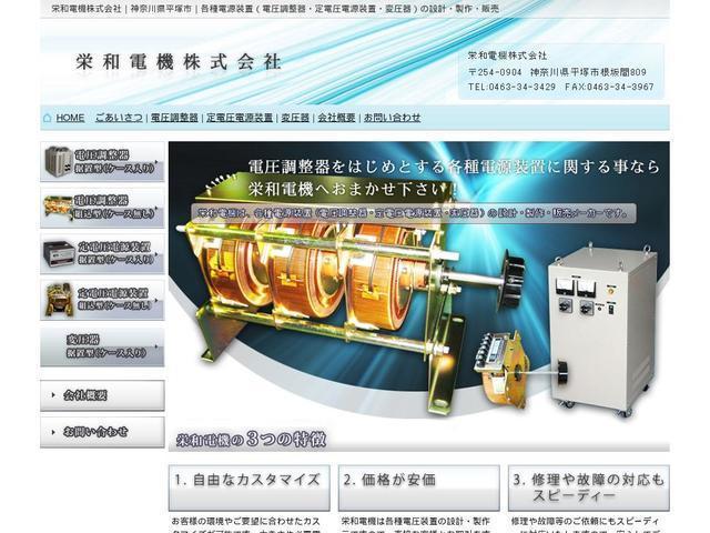 栄和電機株式会社
