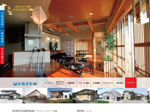 永和住宅株式会社