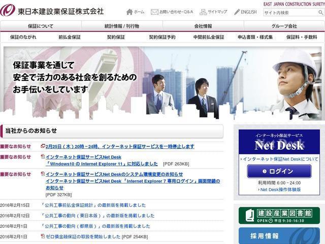 東日本建設業保証株式会社