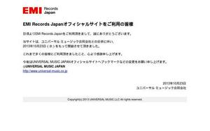 EMIミュージック・ジャパンの転...