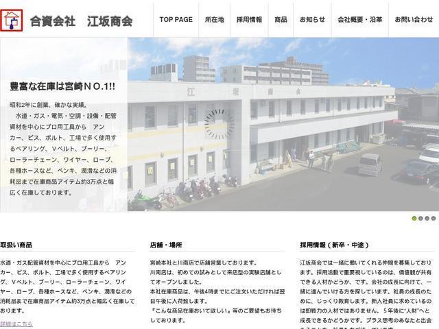 合資会社江坂商会