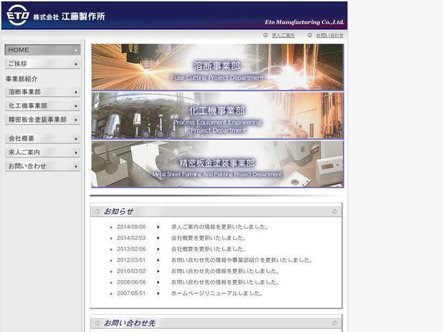 株式会社江藤製作所