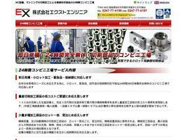 エクストエンジニアの年収/給料/ボーナス/評価制度【転職会議】