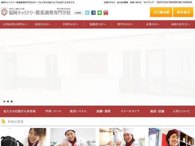 福岡キャリナリー製菓調理専門学校