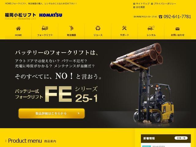 福岡小松フォークリフト株式会社