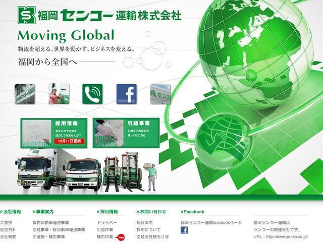 福岡センコー運輸株式会社