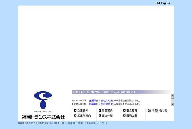 福岡トランス株式会社