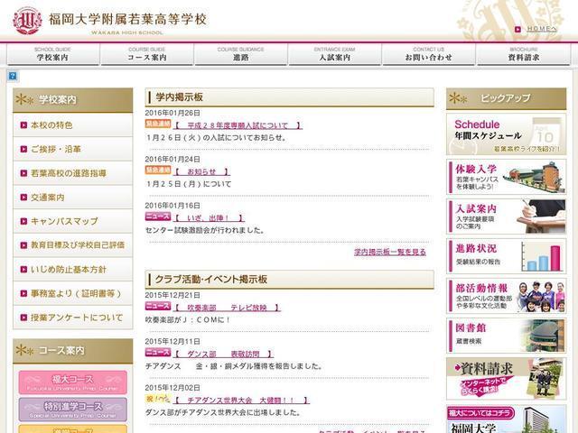 福岡大学附属若葉高等学校