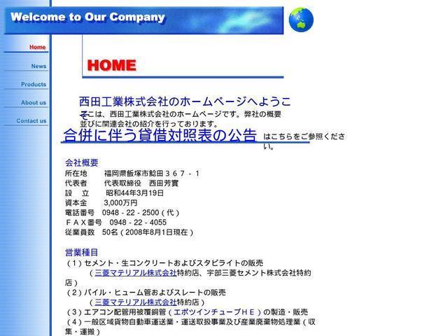 西田工業株式会社