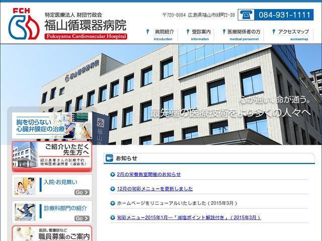 竹政会福山循環器病院