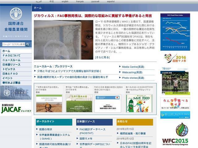 国際連合食糧農業機関日本事務所...