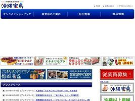 沖縄物産企業連合の転職/採用/求...